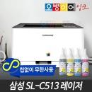 무한레이저삼성 SL-C513 컬러 레이저프린터