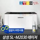 무한레이저 삼성 SL-M2030 흑백 레이저 프린터