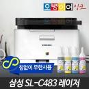 무한레이저 삼성 SL-C483 컬러 레이저복합기