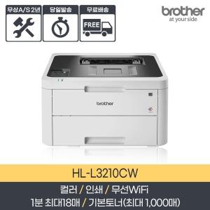 HL-L3210CW 컬러레이저프린터 WiFi 무상A/S 2년연장