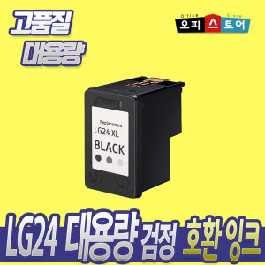 LG24 호환 검정 LIP2250 LIP2230 LIP2210 LIP2290잉크