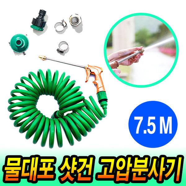 쎈파워 물대포 샷건 고압분사기 압축분무기-7.5M