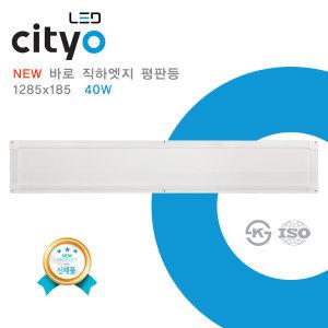 NEW cityo LED 슬림 바로직하엣지 평판등 1285x185