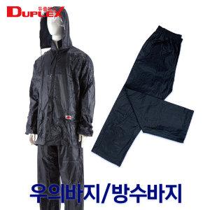 듀플렉스(D-1) 비옷 우의바지 작업우의 세차 방수바지