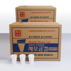 이지컵2400매 세모금컵2000매 에이뿔컵 원뿔컵 정수기