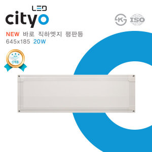 NEW cityo LED 슬림 바로직하엣지 평판등 645x185