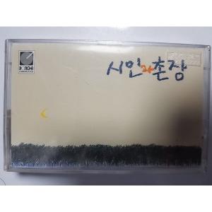 시인과 촌장 3집 숲  테이프 미개봉