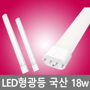 국산 LED형광등 LED모듈 FPL호환형 전구 36w 대체 18w