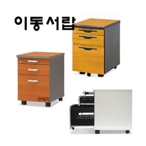 비젼가구/사물함/캐비넷/수납/책상 이동서랍A형