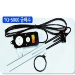 영진 YQ-5000 / 자동수위조절기 스위치 급배수