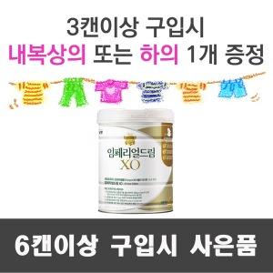 임페리얼XO 4단계 / 3캔시 사은품 / 안전포장 1~4단계