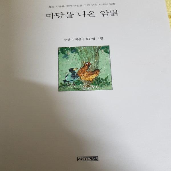 마당을 나온 암탉 양장본/황선미 .사계절.2012(3-6학년)