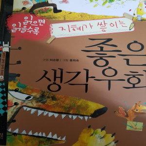 읽으면 읽을수록 지혜가 쌓이는 좋은생각 우화 /허순봉.가람어린이.2012(저학년)