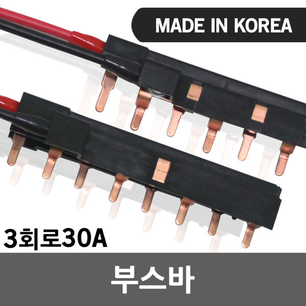 서울산전 부스바 3회로 30A 분전반 분전함 차단기