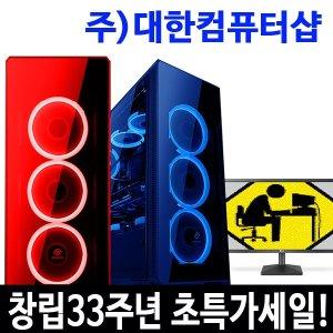 깜짝3대만79만/10400F 삼성16GB GTX1660슈퍼/조립PC