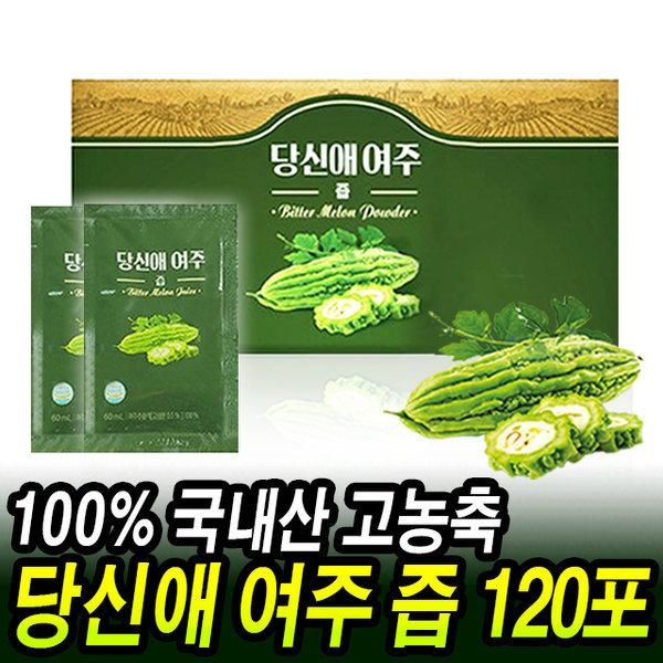 당신애 여주 즙 식물인슐린 국산 유기농 고농축 120포