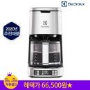 커피메이커 ECM7804S 1.65L 자동추출 커피머신