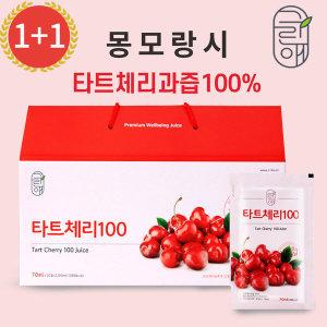 몽모랑시 타트체리 100 주스 30팩 1box 1+1 60팩 샘플