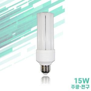 LED스틱램프 15W E26 콘램프 삼파장