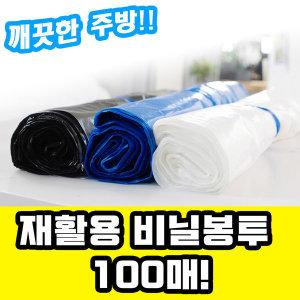 깨끗한주방 재활용봉투 50매 업소용100L 무료배송