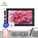 엑스피펜 XP-PEN Innovator 16 액정 타블렛 최신모델