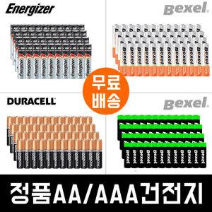 마이너스옵션 정품건전지/무료배송/AA/AAA/C형/D형/9V