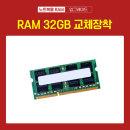 노트북용 DDR4 32GB RAM 교체장착 (단품구매불가)