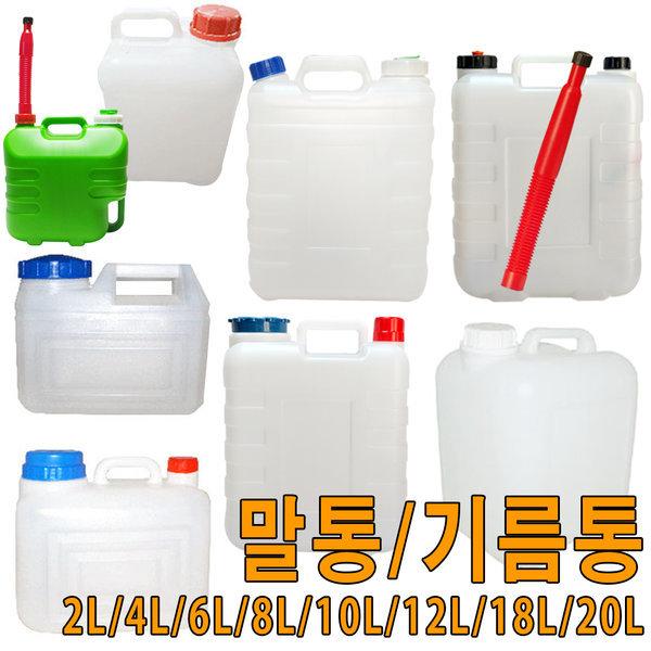 물통/말통6/10L/20L/기름통/생수통/휘발유통/자바라