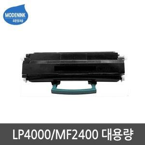 대용량토너 LP-4000 4005DN MF-2400 2405 3400 호환