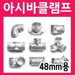 아시바클램프 AC19 / 원형 사각 비계 파이프 조인트