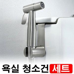 변기샤워기 욕실스프레이건 청소건 스텐1.5M