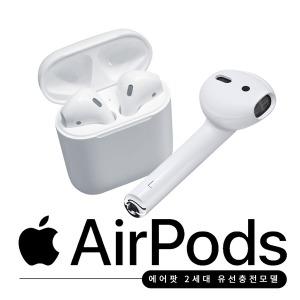 애플 정품 에어팟2 유선충전모델 MV7N2KH/A -BUC