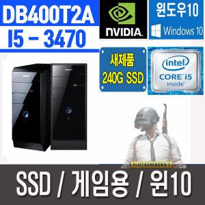 게임용 I5 3470/SSD240/8G/GTX650 윈10정품 장패드