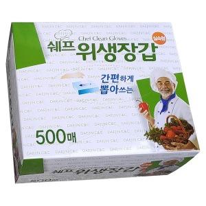 쉐프 위생장갑 500매 | 요리고무비닐장갑일회캠핑용품