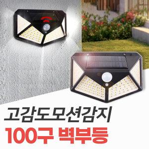 태양광 정원등 벽부등 LED 벽등 계단등 태양열 센서등