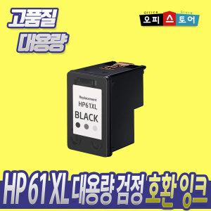 HP호환 61XL 검정 대용량 프린터 잉크 CH561WA HP1510