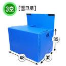 이사박스 이삿짐박스 플라스틱 3호(벨크로) 사이즈다양