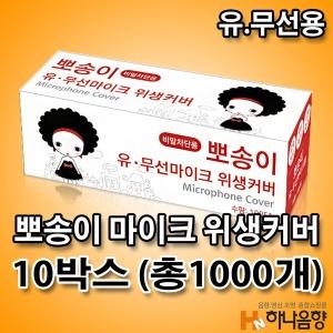 뽀송이 노래방 유무선 마이크 비말 위생커버 10박스