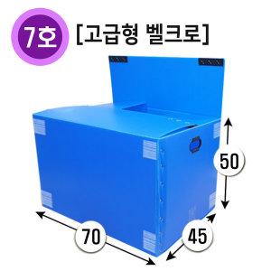 이사박스 이삿짐박스 플라스틱 7호(고급/벨크로)