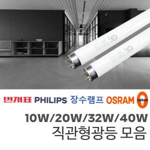 번개표 32W 삼파장 형광등/오스람/필립스/장수램프