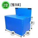 이사박스 이삿짐박스 플라스틱 2호(벨크로) 사이즈다양