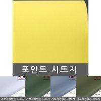 단색 시트지 옐로우 WBHEGSL544 헤라증정 문시트지