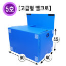 이사박스 이삿짐박스 플라스틱 5호(고급/벨크로)
