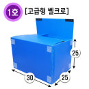 이사박스 이삿짐박스 플라스틱 1호(고급/벨크로)