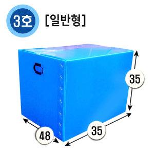 이사박스 이삿짐박스 플라스틱 3호(일반형) 사이즈다양