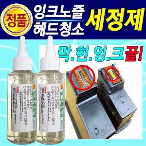 잉크 세정제 100ml 헤드 세정액 엡손잉크 청소세정제