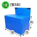 이사박스 이삿짐박스 플라스틱 1호(벨크로) 사이즈다양