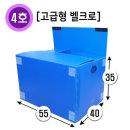 이사박스 이삿짐박스 플라스틱 4호(고급/벨크로)