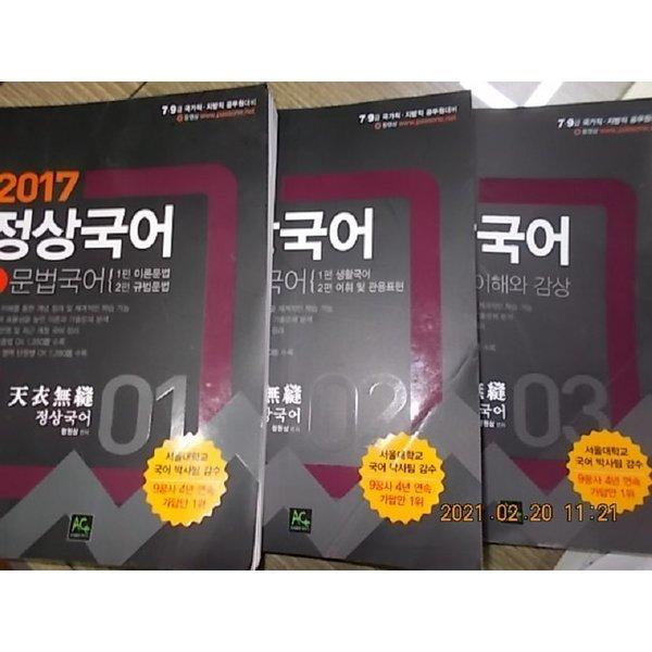 2017 정상국어   /(전3권/정원상/하단참조)