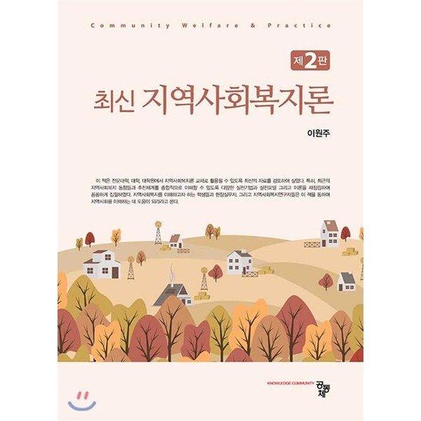 최신 지역사회복지론  이원주